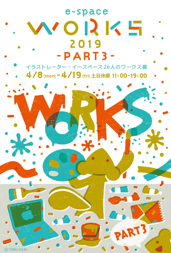 e-space WORKS - part3 -