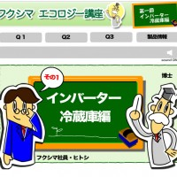 福島産業エコロジー講座 アニメーション