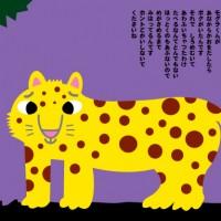 ひとくち童話カレンダー ヒョウ