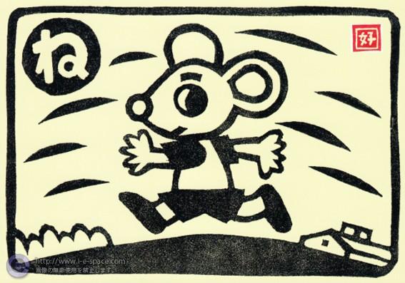 ネズミの年賀状
