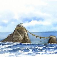 夫婦岩、水彩画