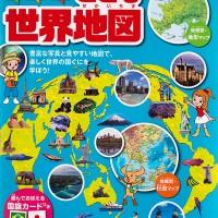 こども世界地図