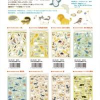 asamidori「ASAMIDORI FRIENDS 001-008」ポストカード型シール