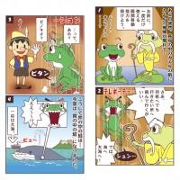 井の中の蛙(4コママンガ)