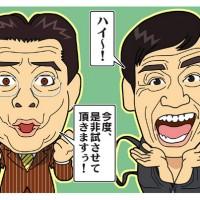健康オタク芸能人(西川きよし&エスパー伊東)