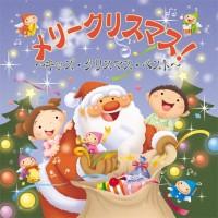 メリークリスマス〜キッズ・クリスマス・ベスト〜