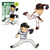 「野球小僧」表紙