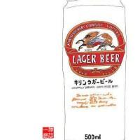 ラガービール。
