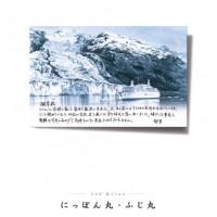 商船三井客船 雑誌広告