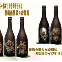 オリジナルデザインボトル。