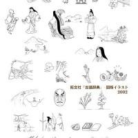 古語辞典の図案