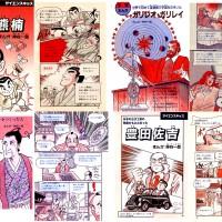 漫画偉人物語(カラー)001