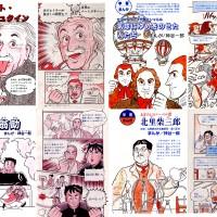 漫画偉人物語(カラー)002