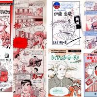 漫画偉人物語(カラー)003