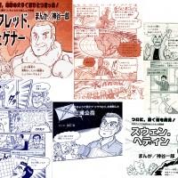 漫画偉人物語(モノクロ)