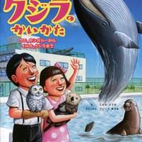 学研「たのしいクジラのかいかた」