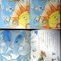 絵本。第一弾「北風と太陽」。