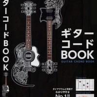 「ギターコードの本」カバーイラスト。