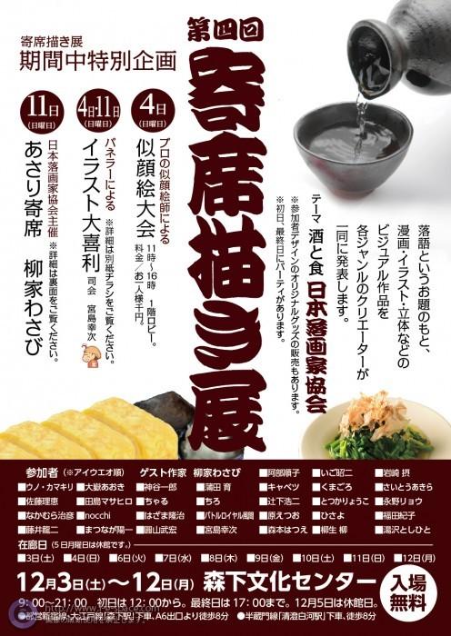 yoseegakiten_omote [更新済み]