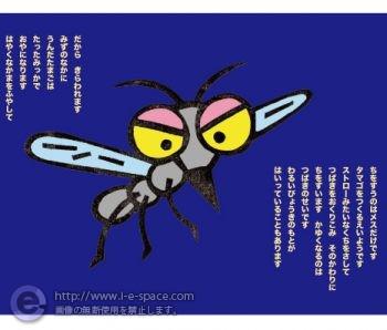 きらわれものの蚊