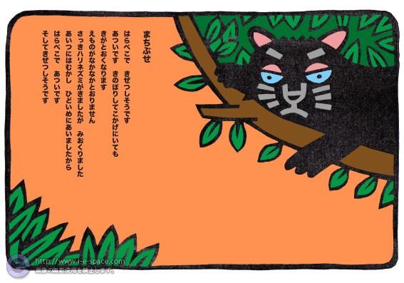 黒豹の待ち伏せ