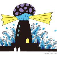 キノコ灯台の悩み事
