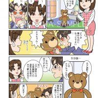 エア造形漫画(その1)