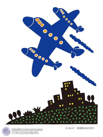 夜間絶対安全飛行