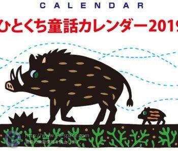 ひとくち童話カレンダー表紙