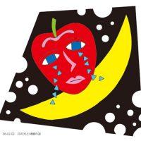 月と光とりんごの涙
