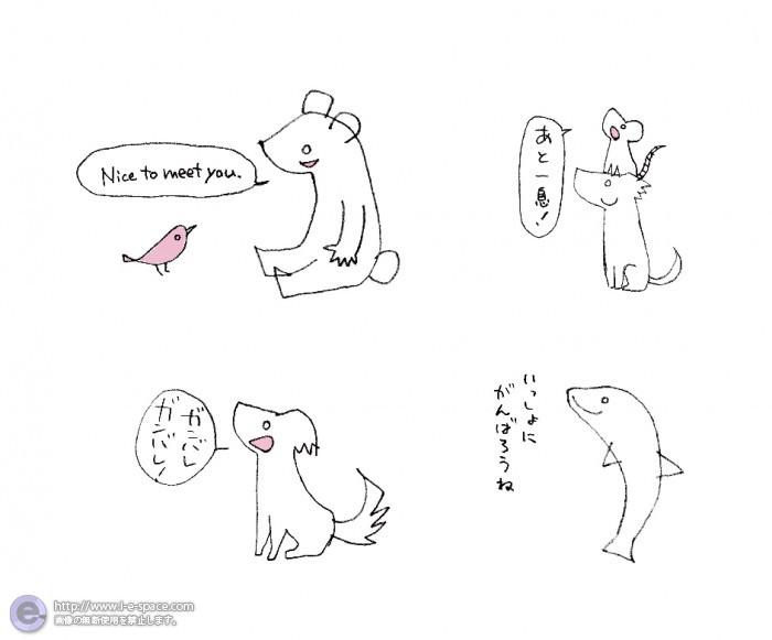 動物たちが、頑張る読者を応援する挿絵 ver2