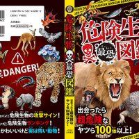 危険生物図鑑・動物リアルイラスト・永岡書店