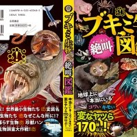 ブキミ生物図鑑・深海魚・魚