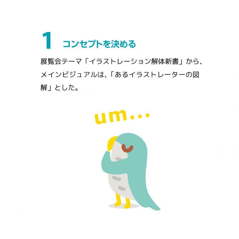 """制作例 """"展覧会のDM"""" 1"""