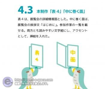 """制作例 """"展覧会のDM"""" 4.3"""