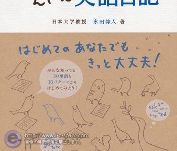 """""""かんたん英語日記"""" カバーイラスト"""