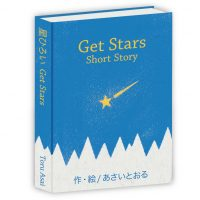 """Get Stars"" Short Story COVER"