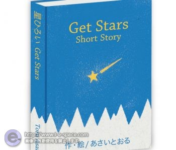 """""""Get Stars"""" Short Story COVER"""