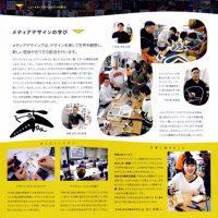 メディアデザインの学び