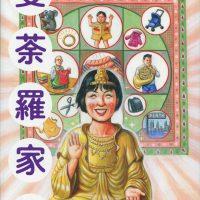 小島慶子『曼荼羅家族』 表紙