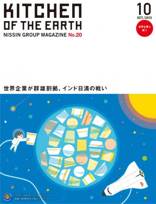 """KITCHEN OF EARTH 2013.10"""