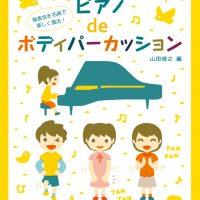 ピアノ de ボディパーカッション