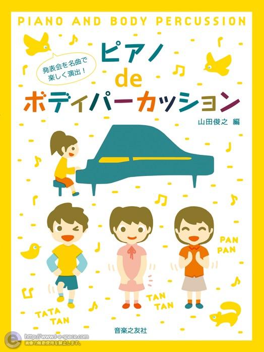 ピアノdeボディパーカッション