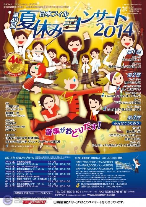 日本フィル 夏休みコンサート 2014