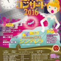 日本フィル 夏休みコンサート 2016