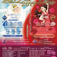 日本フィル 夏休みコンサート 2017