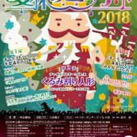 日本フィル 夏休みコンサート 2018
