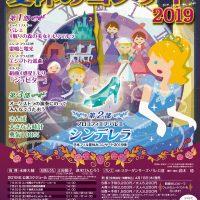 日本フィル 夏休みコンサート 2019