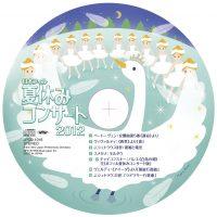 日本フィル 夏休みコンサート 2012 CD