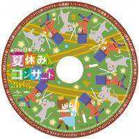 日本フィル 夏休みコンサート 2013 CD